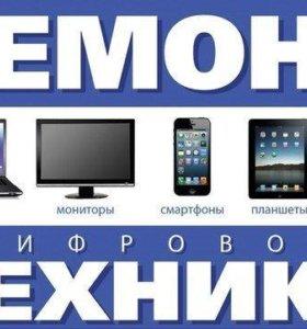 Ремонт и Настройка: Ноутбуков, Планшетов, Пк.