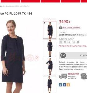 Милое платье для беременной