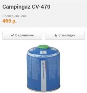 Газовый баллон для горелки Campingaz