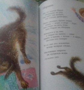 Книга про Слона и Маруську