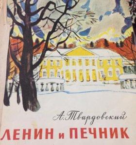 Советская книга А. Твардовский - Ленин и печник