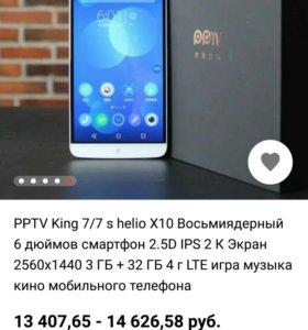 Телефон ppTV kinq7
