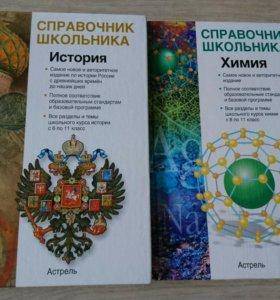 Справочник школьника по истории, химии