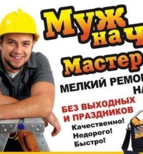 сантехник электрик мастер на час