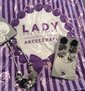 Бижутерия ( браслет , серьги )Lady collection