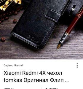 Чехол для Xiaomi Redmi 4x.