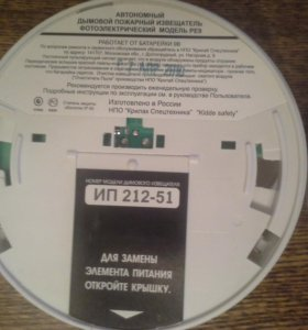 автономный дымовой извещатель ИП-212-51 РЕ9
