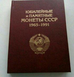 Монеты СССР 68 монет в альбоме книга.
