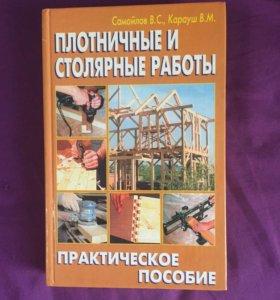 Книги столярные работы