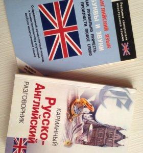 Русско-Английский разговорник и словарь