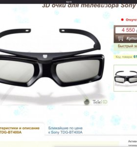 активные 3d очки Sony TDG-BT400A