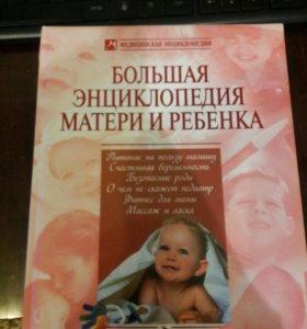 Большая энциклопедия матери и ребенка.