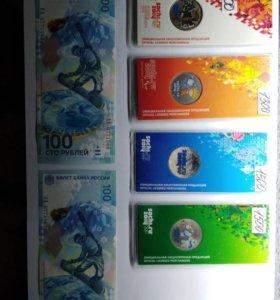 Монеты Сочи-2014 + 2 банкноты
