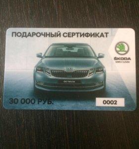 Подарочный сертификат на 30 тыс. Skoda