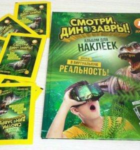 """Коллекция наклеек Дикси """"Динозавры"""" + альбом"""