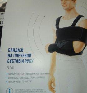 Бандаж плечевой на сустав и руку