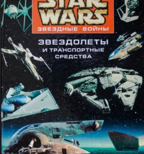 Энциклопедия Звездные войны (Star Wars)