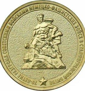 10 рублей Сталинград