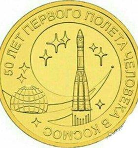 10 рублей 2011 г, 50 лет первого полета человека в