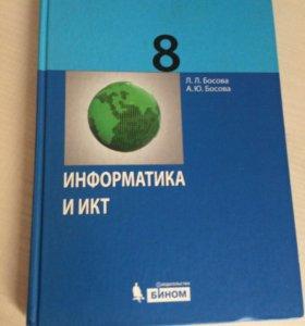 Учебник по информатике 8 класс