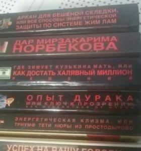 Книги Норбеков