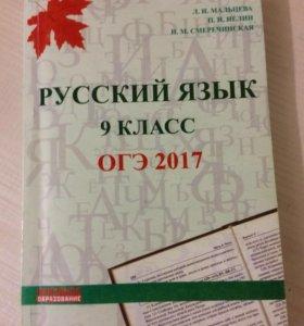 Подготовка к ОГЭ по русскому