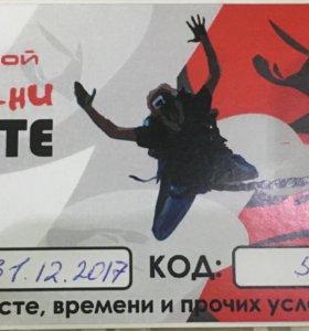 Сертификат на прыжок с веревкой