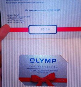 Сертификат в магазин Олимп