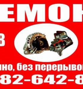 Ремонт ГЕНЕРАТОРОВ, СТАРТЕРОВ