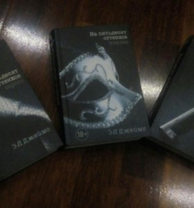 """Набор книг """"Пятьдесят оттенков серого"""""""