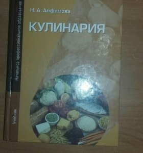 Учебник кулинария