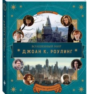 Гарри Поттер и Фантастические твари