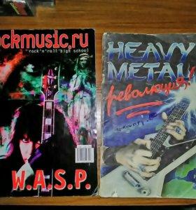 Рок-журналы и не только