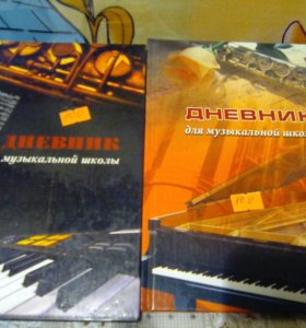 Дневники для музыкальной школы