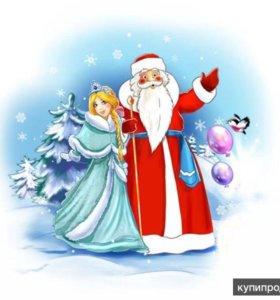новогоднее поздравление от Деда Мороза и Снегурки
