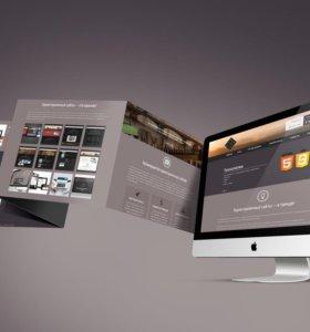 Создание сайтов, лэндингов, реклама