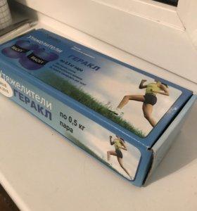 Новые утяжелители руки/ноги 0,5 кг