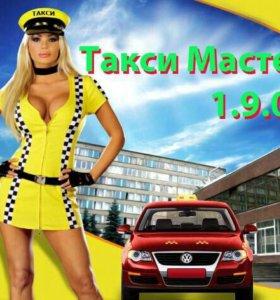 Программа для служб такси.