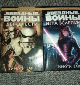 Книги по звездным войнам