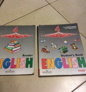 Учебник и пособие по английскому