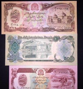 Банкноты Афганистана 1991г