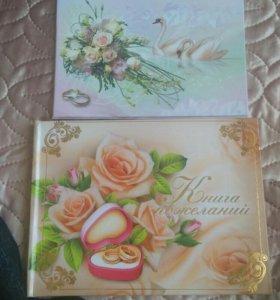 Книга для свадебных пожеланий