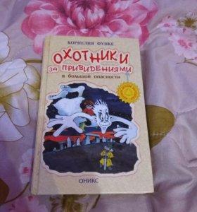 """Книга """"Охотники за привидениями,,"""