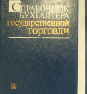 Справочник бухгалтера государственной торговли