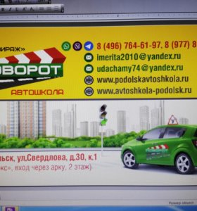 "автошкола на ул.Свердлова 30 стр.1 ТЦ""ЛЮКС"""