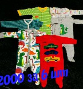 Детские вещи на мальчика 3-6 месяцев