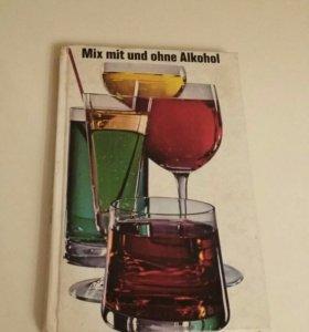 "Книга 1964 года ""Mix mitund ohne Alkohol"""