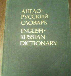 Словарь Англо-русский В.Мюллера