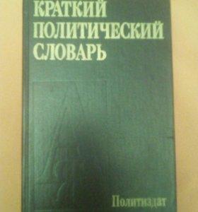 Краткий политический словарь 1987 года