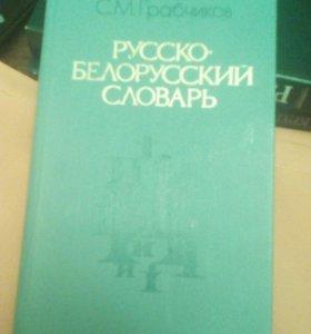 Русско-белорусский словарь С.Грабчикова.1985 г